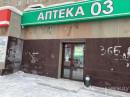 В Нижнем Тагиле подростки разбили ледышками вывеску аптеки и исписали фасад нецензурными словами (ВИДЕО)