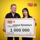 Семья из Нижнего Тагила выиграла миллион рублей в лотерею