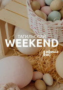 Тагильский weekend топ-13: Первомай, история Пасхи, тагильский блюз и музыка на холстах
