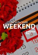 Тагильский weekend топ-13: победные песни, война на холсте и Демидовы на даче