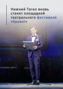 Нижний Тагил вновь станет площадкой театрального фестиваля «Браво!»