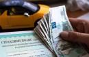 Из-за новой реформы ОСАГО полисы могут подорожать на30%