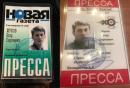 «Новая Газета» и «Эхо Москвы» взяли Егора Жукова наработу