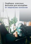 Подборка классных фильмов для молодёжи от творческих тагильчан