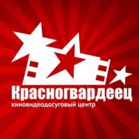 Аватар пользователя Кинотеатр «Красногвардеец»